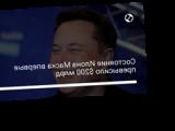 Состояние Илона Маска впервые превысило $200 млрд