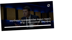Совет судей заблокировал судебную реформу Зеленского – ЦПК