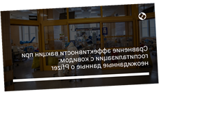 Сравнение эффективности вакцин при госпитализации с ковидом: неожиданные данные о Pfizer