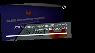 Стартап GitLab подал заявку на IPO. Его основал украинец