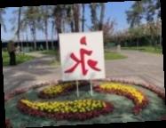 Столичные чиновники присвоили почти 15 млн грн на реконструкции парка «Киото»