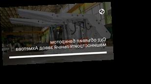 Суд объявил банкротом машиностроительный завод Ахметова