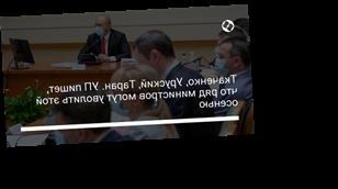 Ткаченко, Уруский, Таран. УП пишет, что ряд министров могут уволить этой осенью