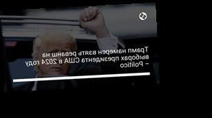 Трамп намерен взять реванш на выборах президента США в 2024 году – Politico