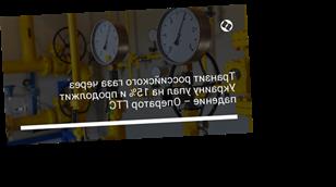 Транзит российского газа через Украину упал на 15% и продолжит падение – Оператор ГТС