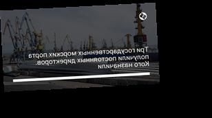 Три государственных морских порта получили постоянных директоров. Кого назначили
