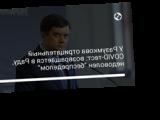 """У Разумкова отрицательный COVID-тест: возвращается в Раду, недоволен """"беспределом"""""""