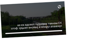 УЗ меняет маршрут поезда из-за провала грунта в районе пещер: фото