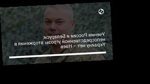 Учения России и Беларуси: непосредственной угрозы вторжения в Украину нет – Наев