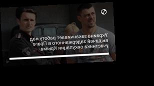 Украина заканчивает работу над выдачей задержанного в Праге участника оккупации Крыма
