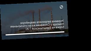 Украина запросила аварийную помощь у Словакии из-за отключения блока на Бурштынской ТЭС
