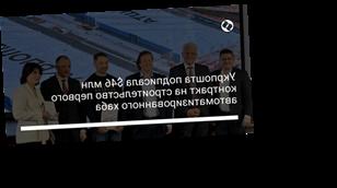 Укрпошта подписала $46 млн контракт на строительство первого автоматизированного хаба
