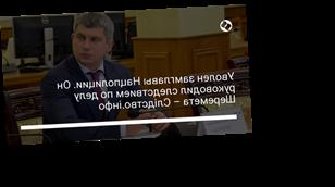 Уволен замглавы Нацполиции. Он руководил следствием по делу Шеремета – Слідство.інфо