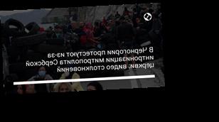 В Черногории протестуют из-за интронизации митрополита Сербской церкви: видео столкновений