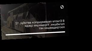 В Египте перевернулся автобус, 12 погибших. Украинцев среди пострадавших нет