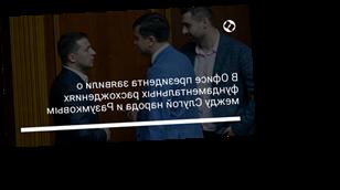 В Офисе президента заявили о фундаментальных расхождениях между Слугой народа и Разумковым