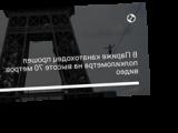 В Париже канатоходец прошел полкилометра на высоте 70 метров: видео