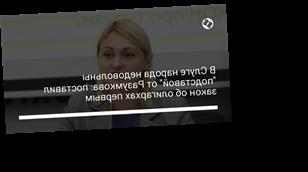 """В Слуге народа недовольны """"подставой"""" от Разумкова: поставил закон об олигархах первым"""