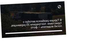 В Турции разбился автобус с туристами: пострадали 35 украинцев, погиб водитель – фото