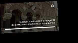 В Украине появились первые легальные коллекторские компании