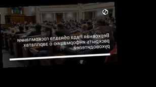 Верховная Рада обязала госкомпании раскрыть информацию о зарплатах руководителей