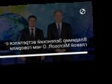 Владимир Зеленский встретился с главой Microsoft. О чем говорили