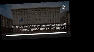 Власти Киева выпустят облигаций на 1 млрд грн: на что пойдут деньги