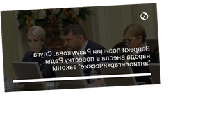 """Вопреки позиции Разумкова. Слуга народа внесла в повестку Рады """"антиолигархические"""" законы"""