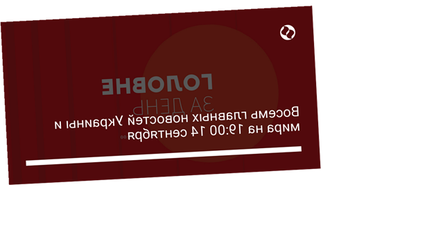 Восемь главных новостей Украины и мира на 19:00 14 сентября