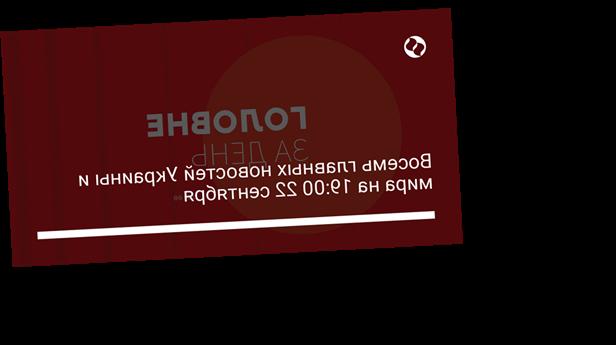 Восемь главных новостей Украины и мира на 19:00 22 сентября