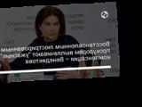 """Восстановленным люстрированным прокурорам выплачивают """"ужасные"""" компенсации – Венедиктова"""