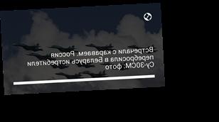 Встречали с караваем. Россия перебросила в Беларусь истребители Су-30СМ: фото