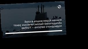 Южная Корея вошла в клуб обладателей баллистических ракет подводного запуска – Yonhap