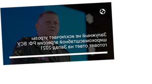 Залужный не исключает угрозы широкомасштабной агрессии РФ: ВСУ готовят ответ на Запад-2021