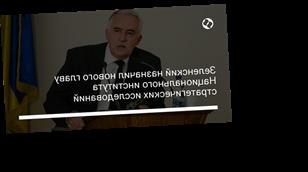 Зеленский назначил нового главу Национального института стратегических исследований