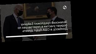 Зеленский предложил Байдену формат участия в переговорах по Донбассу, в США будут думать