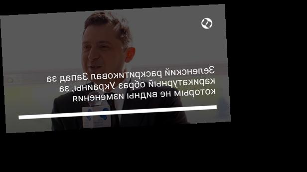 Зеленский раскритиковал Запад за карикатурный образ Украины, за которым не видны изменения