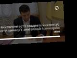 Зеленский утвердил Стратегический оборонный бюллетень Украины: что в нем