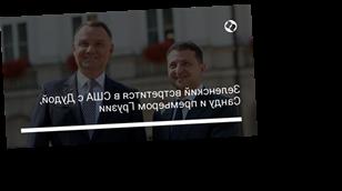 Зеленский встретится в США с Дудой, Санду и премьером Грузии