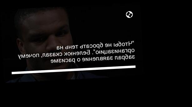 """""""Чтобы не бросать тень на организацию"""". Беленюк сказал, почему забрал заявление о расизме"""
