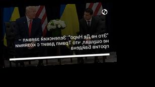 """""""Это не Де Ниро"""". Зеленский заявил – не ощущал, что Трамп давит с кознями против Байдена"""
