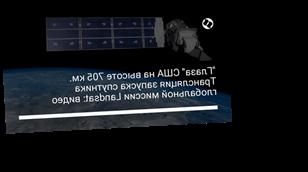 """""""Глаза"""" США на высоте 705 км. Трансляция запуска спутника глобальной миссии Landsat: видео"""