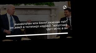 """""""Нет никаких теней или негативных факторов"""". Байден прилетит в Киев, но не в этом году"""
