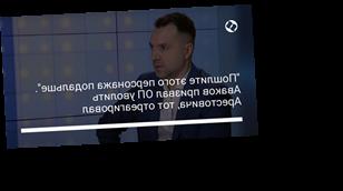 """""""Пошлите этого персонажа подальше"""". Аваков призвал ОП уволить Арестовича, тот отреагировал"""