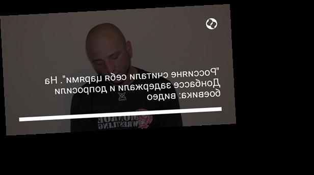 """""""Россияне считали себя царями"""". На Донбассе задержали и допросили боевика: видео"""
