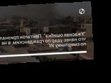 """""""Ужасная ошибка"""". Пентагон признал, что нанес удар по гражданским, а не по смертнику ИГ"""