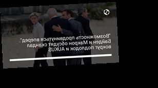 """""""Возможность продвинуться вперед"""". Байден и Макрон обсудят скандал вокруг подлодок и AUKUS"""