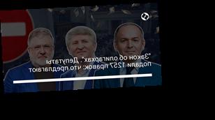 """""""Закон об олигархах"""". Депутаты подали 1257 правок: что предлагают"""