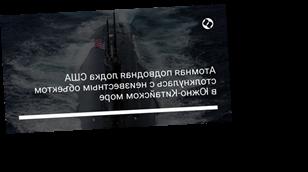 Атомная подводная лодка США столкнулась с неизвестным объектом в Южно-Китайском море