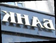 Банкам дадут конфиденциальную информацию о клиентах